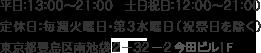 営業時間:平日 13:00~21:00 土日祝日 12:00~21:00 定休日:毎週火曜日・第3水曜日(祝祭日を除く) 東京都豊島区南池袋2-9-9